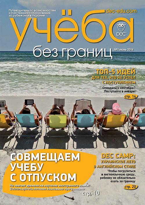 Журнал Ed_venture. Фото - 19