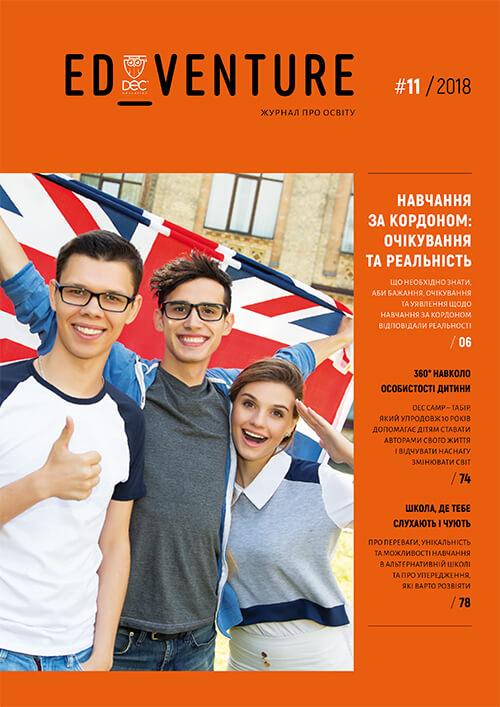 Журнал Ed_venture. Фото - 9