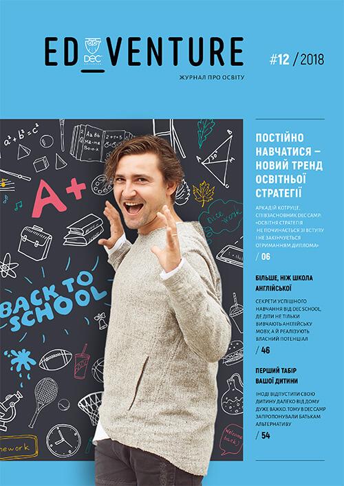 Журнал Ed_venture. Фото - 7