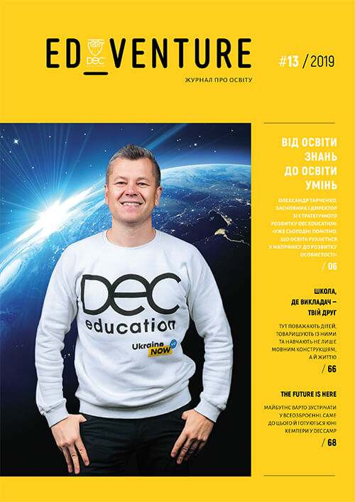Журнал Ed_venture. Фото - 6