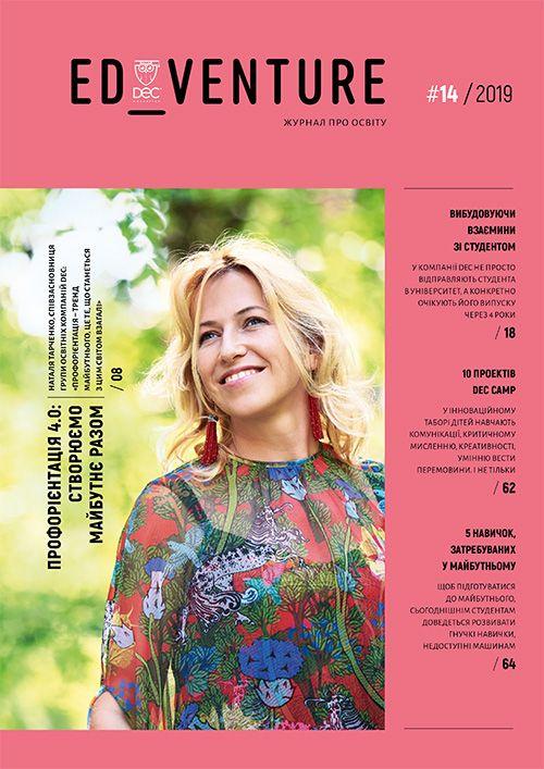 Журнал Ed_venture. Фото - 5
