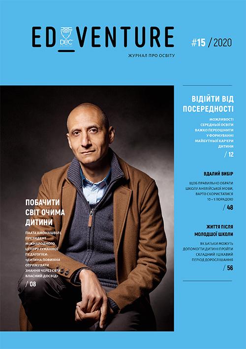 Журнал Ed_venture. Фото - 4