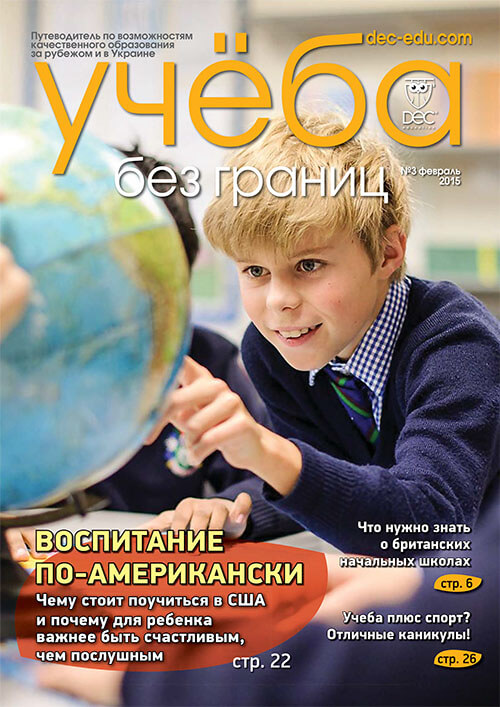 Журнал Ed_venture. Фото - 17