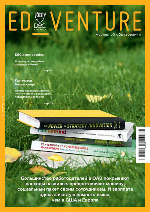 Журнал Ed_venture. Фото - 15