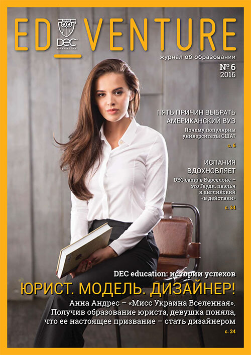 Журнал Ed_venture. Фото - 14