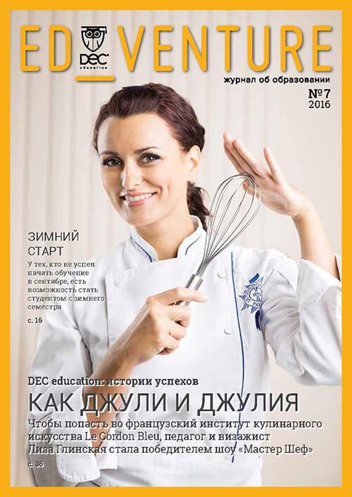 Журнал Ed_venture. Фото - 12