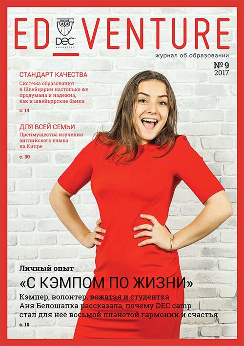 Журнал Ed_venture. Фото - 11