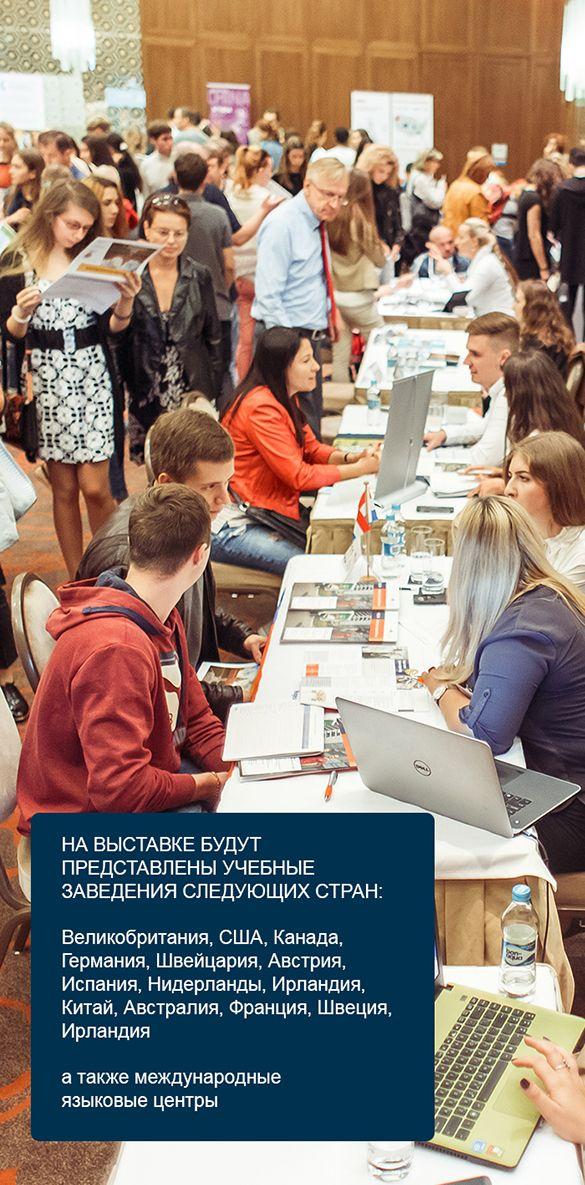 Выставка «Образование за рубежом», Киев, 29.09.18. Фото - 4