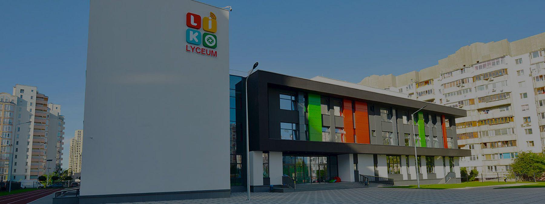 Образовательный форум для LIKO школы 27 сентября. Фото - 3
