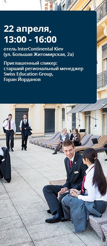 """Образование класса """"люкс"""" в Швейцарии. Фото - 4"""