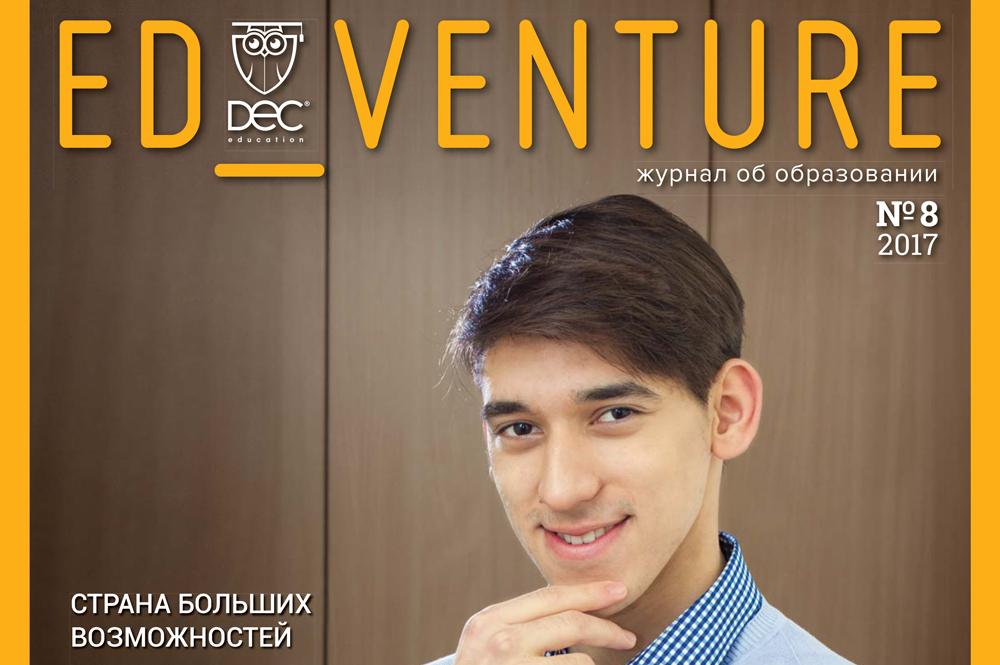 "Вышел 8 выпуск корпоративного журнала ""Ed_venture"". Фото - 3"