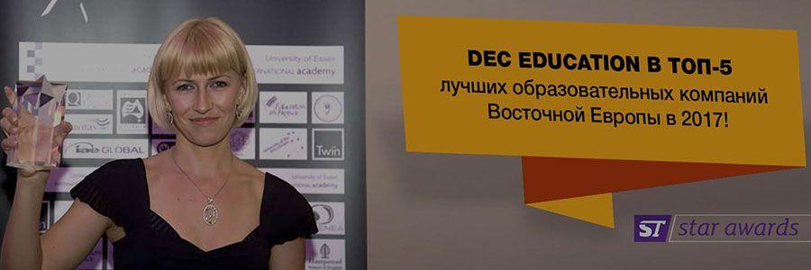 Компания DEC education вошла в пятерку лучших агентств Восточной Европы 2017 года!. Фото - 4