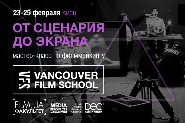 Курс по фильммейкингу в Киеве от Vancouver Film School. Фото - 3