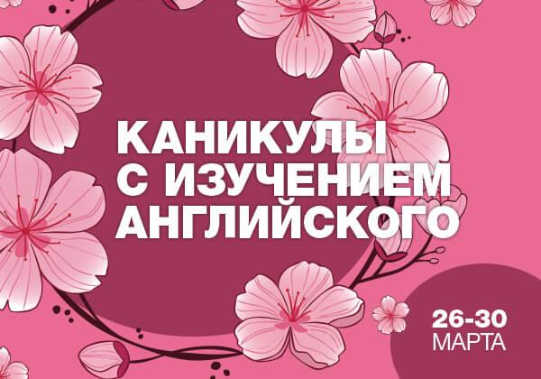 Весенние каникулы в Киеве для детей 7-12 лет. Фото - 6