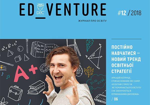 Вийшов 12 випуск журналу Ed_Venture. Фото - 4