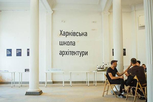 Презентація від Харківської школи архітектури. Фото - 3