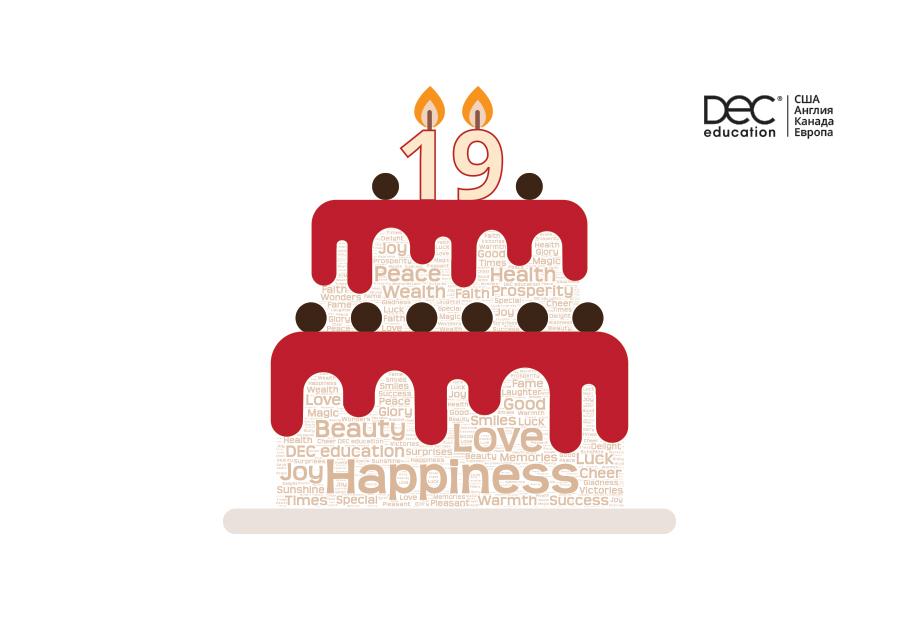 DEC education дарит месяц бесплатных услуг в честь своего 19-летия! . Фото - 7