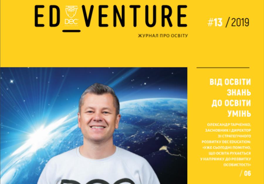 Вышел свежий номер журнала Ed_Venture. Фото - 3