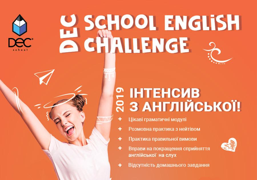 Летний интенсив для подростков «DEC school English Challenge». Фото - 3