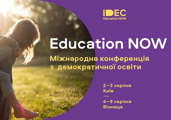 Запрошуємо батьків на наймасштабніший захід про сучасну освіту й виховання. Фото - 3