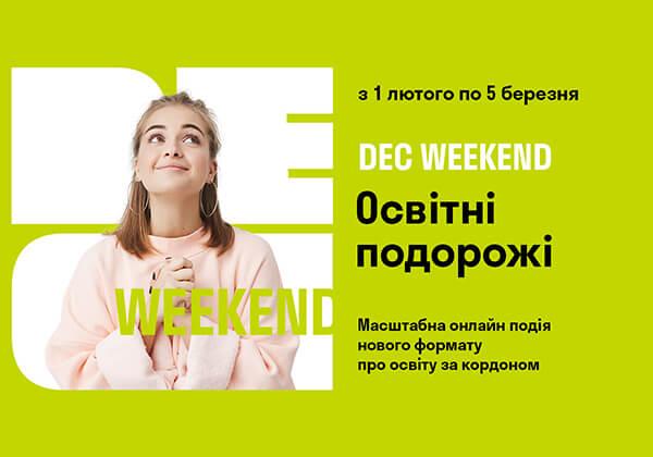 DEC weekend.Освітні подорожі - новий формат події про закордонну освіту. Фото - 4