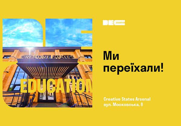 Ми переїхали! Новий офіс DEC education відтепер у Creative States of Arsenal за адресою: вул. Московська, 8. Фото - 4
