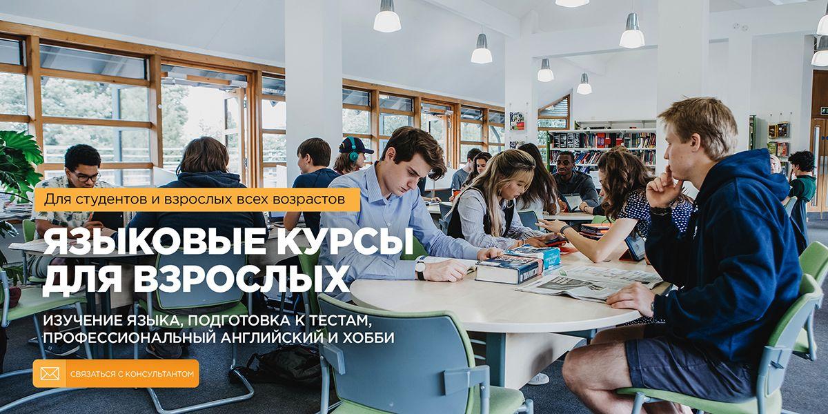 Языковые курсы для взрослых. Фото - 6