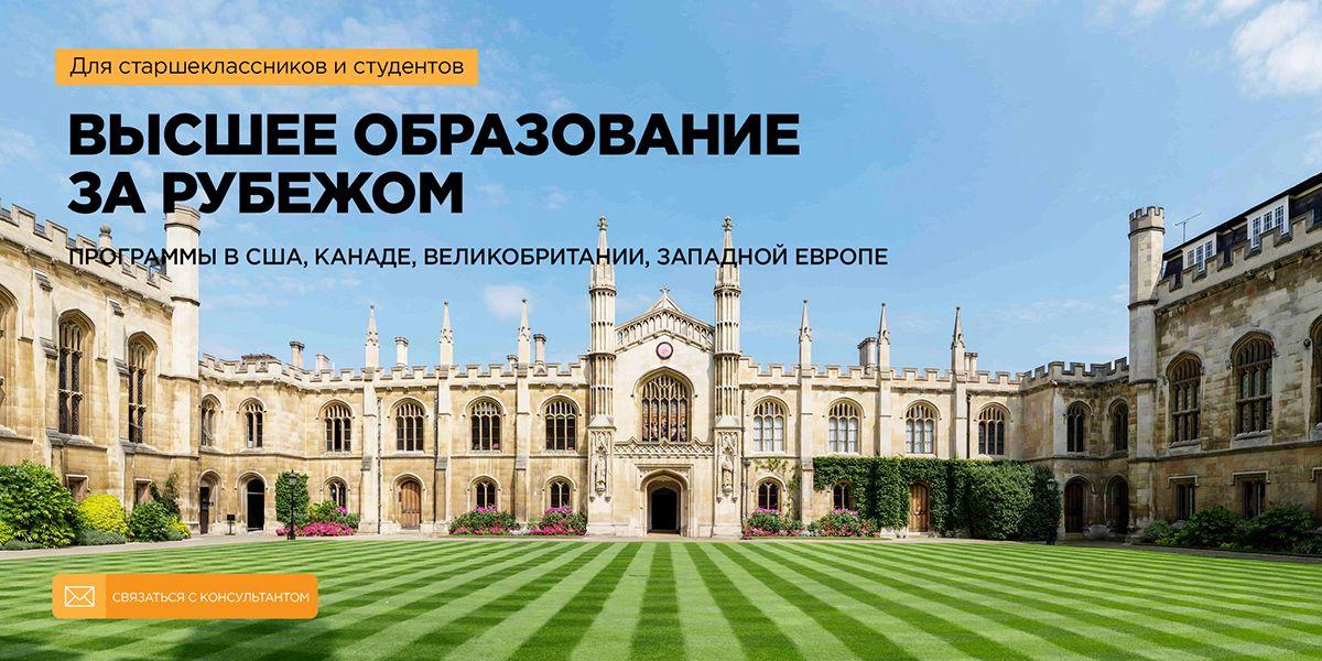 Высшее образование за рубежом. Фото - 6