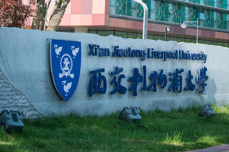 Xi'an Jiaotong-Liverpool University. Фото - 4